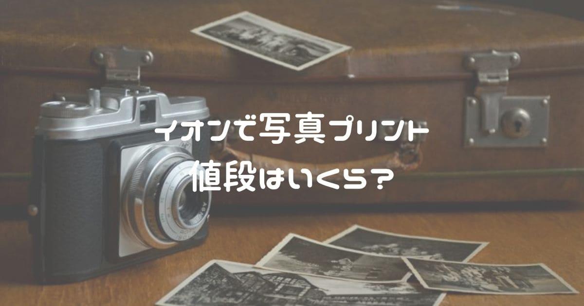 イオン写真プリント値段