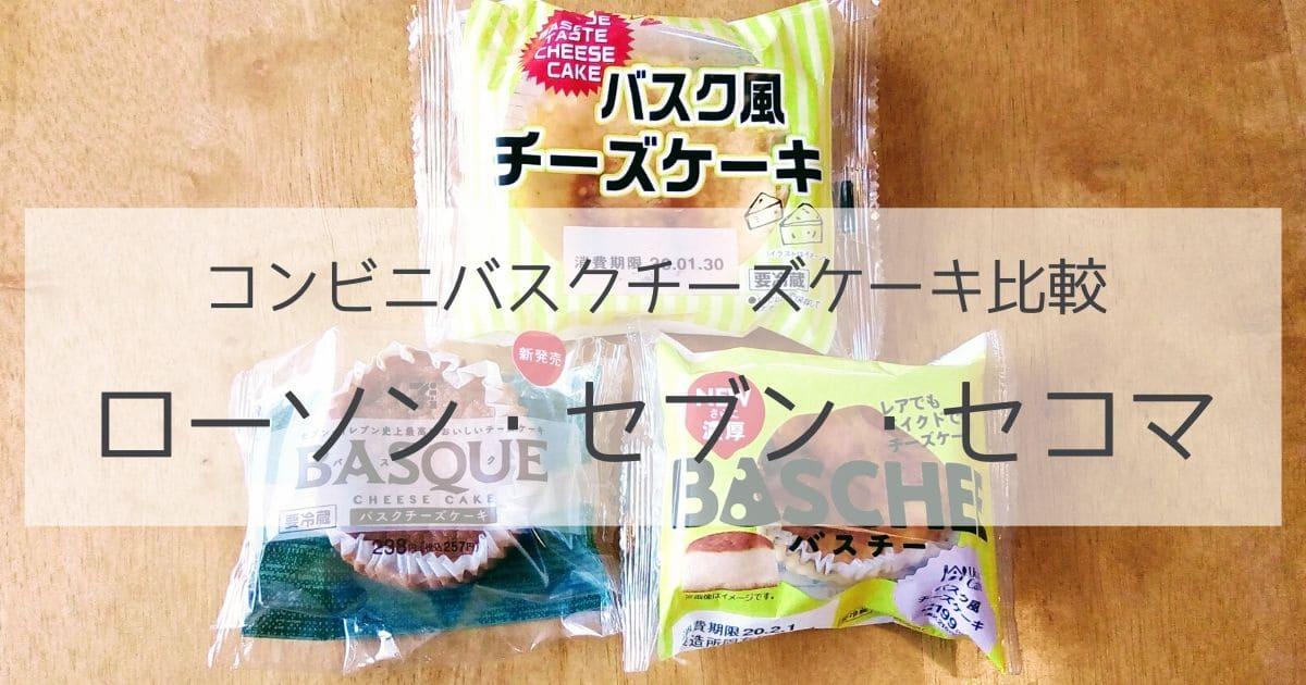 バスクチーズケーキ比較 (1)