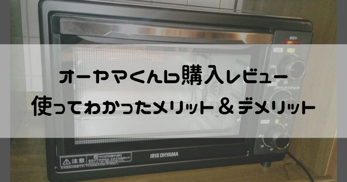 コンベクションオーブン オーヤマくんb購入レビュー
