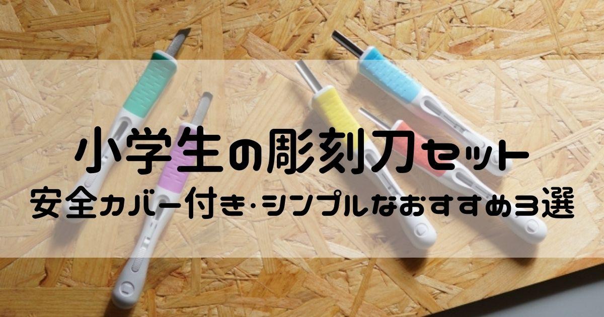 小学生彫刻刀セット おすすめ