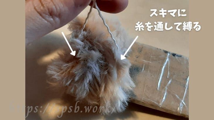 巻いた毛糸を糸で縛る